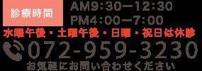 ご予約・ご相談のお電話は072-959-3230診療時間9:30〜12:30、16:00〜19:00