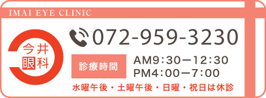 【診療時間】AM9:30ー12:30 PM4:00ー7:00、【TEL】072-959-3230